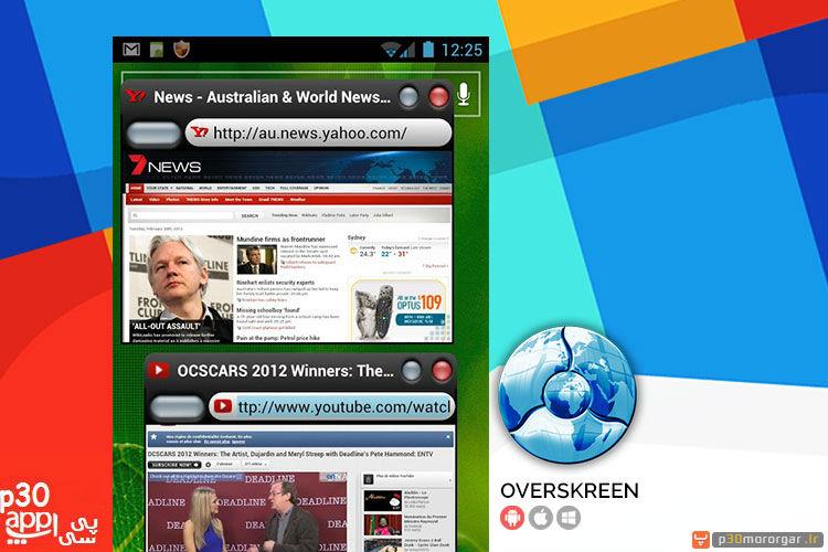 overskreen-browser-mobile